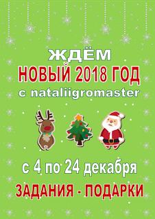 Жду новый год с nataliigromaster http://nataliigromaster.blogspot.ru/2017/11/2018-nata..