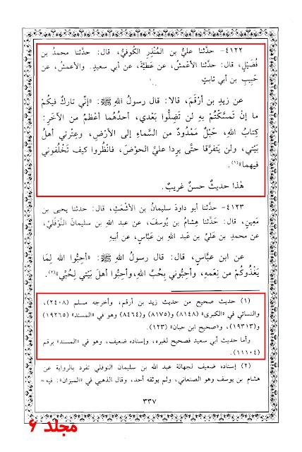 Jamihul+Termidhi+(al-Arnaut)2Vol6.jpg