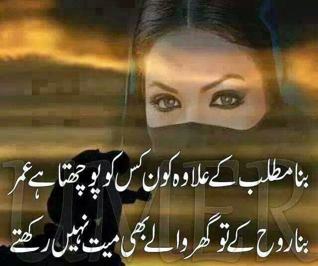 Mayyat SMS Shayari In Urdu