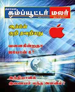 Dinamalar COmputer malar Free tamil magazine PDF download online 6th oct 2014