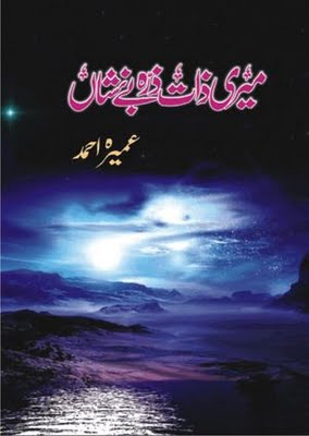 Meri Zaat Zarra-e-Be Nishan (Romantic Urdu Novels) By Umera Ahmad pdf