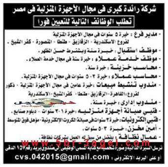 """للتعيين فوراً """" كبرى شركات الاجهزة المنزلية فى مصر """" منشور الاهرام 10 أبريل 2015"""