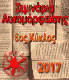 ΣΕΜΙΝΑΡΙΑ ΑΥΤΟΜΟΡΦΩΣΗΣ 2017