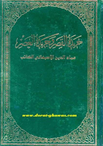 خريدة القصر وجريدة العصر - عماد الدين الأصفهاني pdf