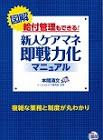 ◆新人ケアマネ即戦力化マニュアル