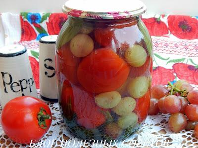 помидоры с виноградом на зиму