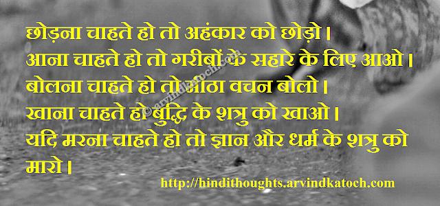 Hindi Thought, Hindi Lines, Ego, Enemy, religion, knowledge
