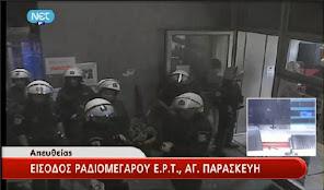 Αλληλεγγύη στους εργαζόμενους της ΕΡΤ