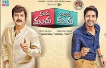 Mama Manchu Alludu Kanchu 2015 Telugu Movie Watch Online