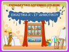 On-line εκπαιδευτικό λογισμικό από το παιδαγωγικό ινστιτούτο