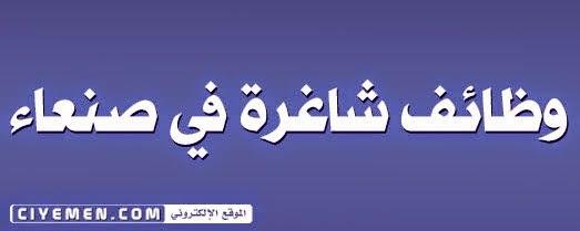 مطلوب موظفة حجز تذاكر طيران للعمل في صنعاء
