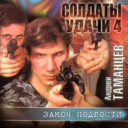 Закон подлости. Андрей Таманцев — Слушать аудиокнигу онлайн