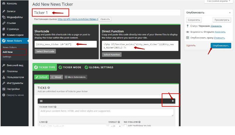 Как сделать на своем сайте бегущую строку
