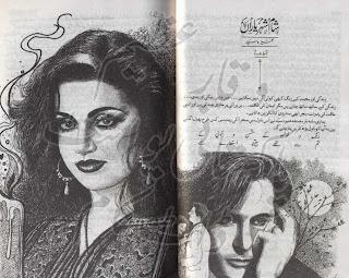 Sham shehr e yaran Aneeza Sayed Online Reading.
