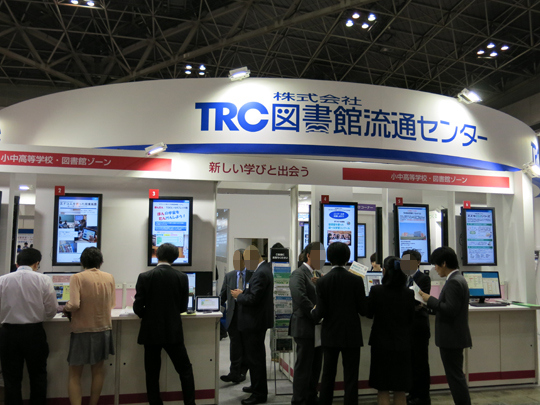 株式会社図書館流通センター(TRC)