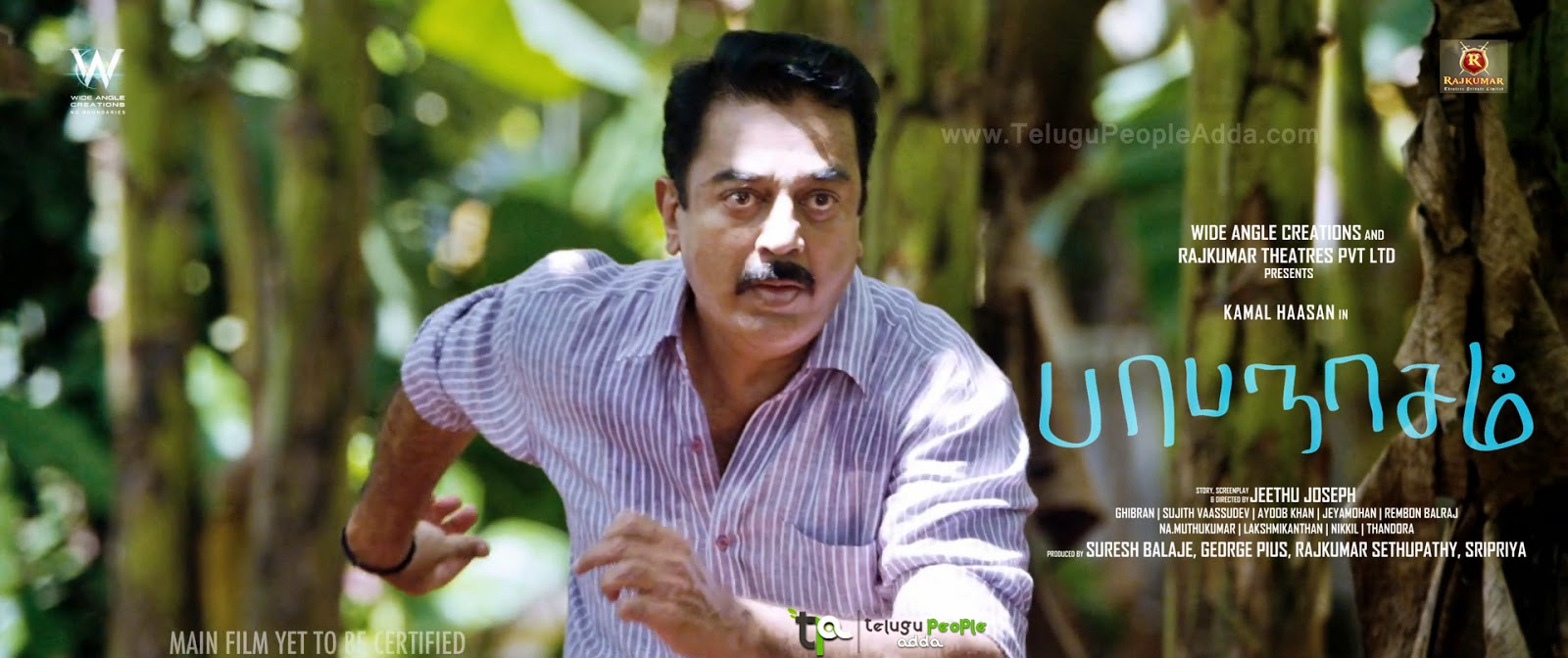 Kamal Haasan's Papanasam Official Theatrical Trailer