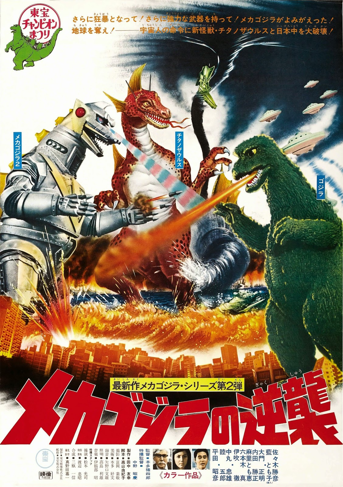 http://fr.wikipedia.org/wiki/Mechagodzilla_contre-attaque