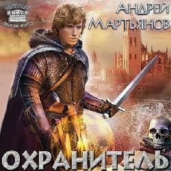 Охранитель. Андрей Мартьянов — Слушать аудиокнигу онлайн