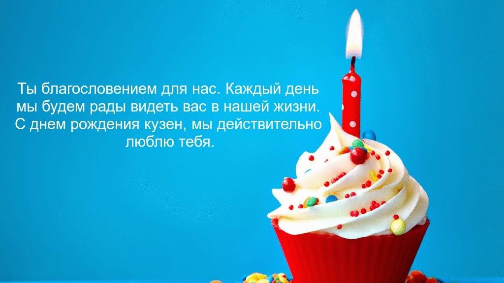 Поздравление с днём рождения для кузины