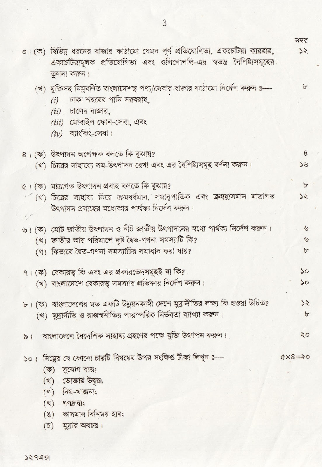 economics question jaibb Banking diploma provides news, notice, forms, contents, study materials, result about jaibb and daibb banking diploma examination based in bangladesh banking diploma, jaibb, junior associate of the institute of bankers, bangladesh (jaibb), examination study materials, daibb, diplomaed associate of the institute of bankers, bangladesh.
