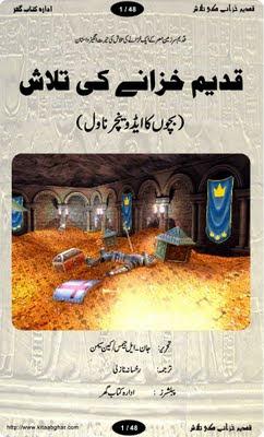 Qadeem Khazane Ki Talash