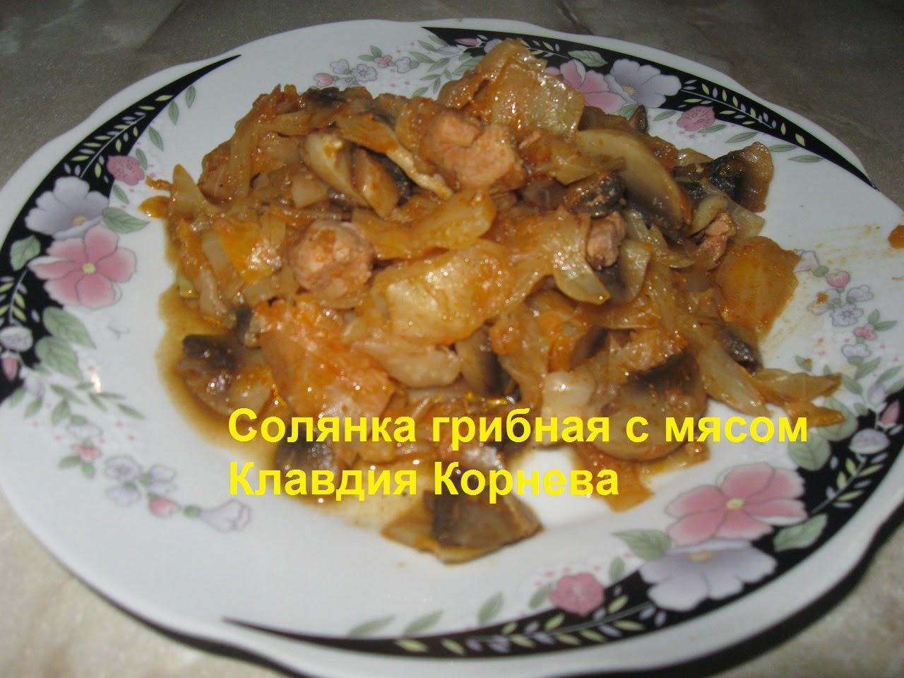 солянка с грибами и капустой и с мясом