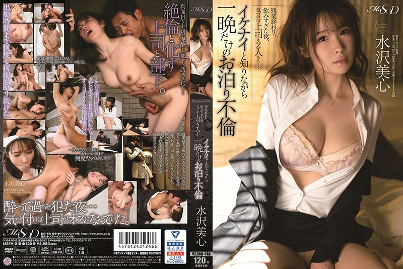 MSFH-015 Staying Overnight With Miko Mizusawa After Work Overtime