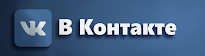 Читайте нас Вконтакте