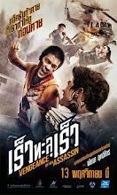 Rew thalu rew (Vengeance of an Assassin) (2014)