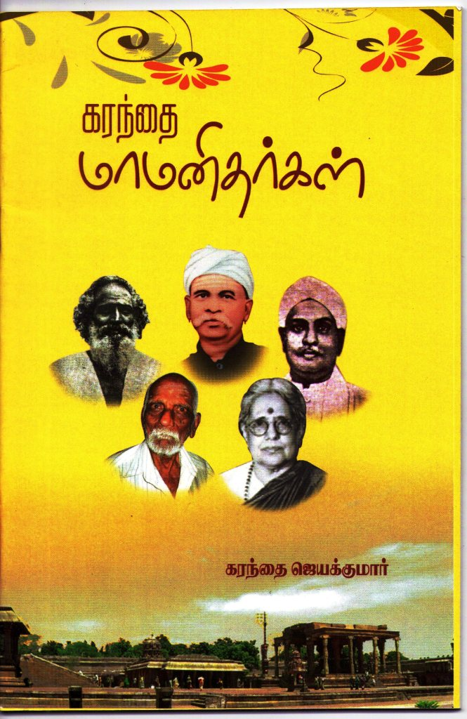 சரித்திரம் படைத்தவர்கள்