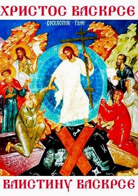 Христос Васкрсе! Ваистину васкрсе!