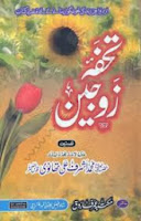 http://books.google.com.pk/books?id=EbJ9AQAAQBAJ&lpg=PP1&pg=PP1#v=onepage&q&f=false