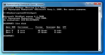 diskpart - список дисков