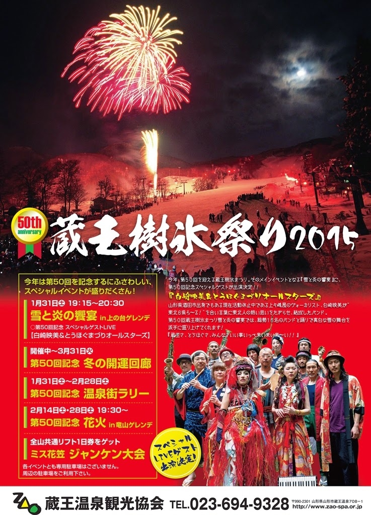 Zao, famous for 'rime on trees,' Snow & Fire Festival, Yamagata Pref.