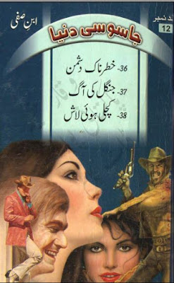 Jasoosi dunia by Ibne Safi Complete Set Part 12 (Fareedi Series).