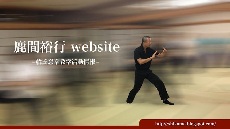 鹿間裕行website -韓氏意拳教学活動情報-