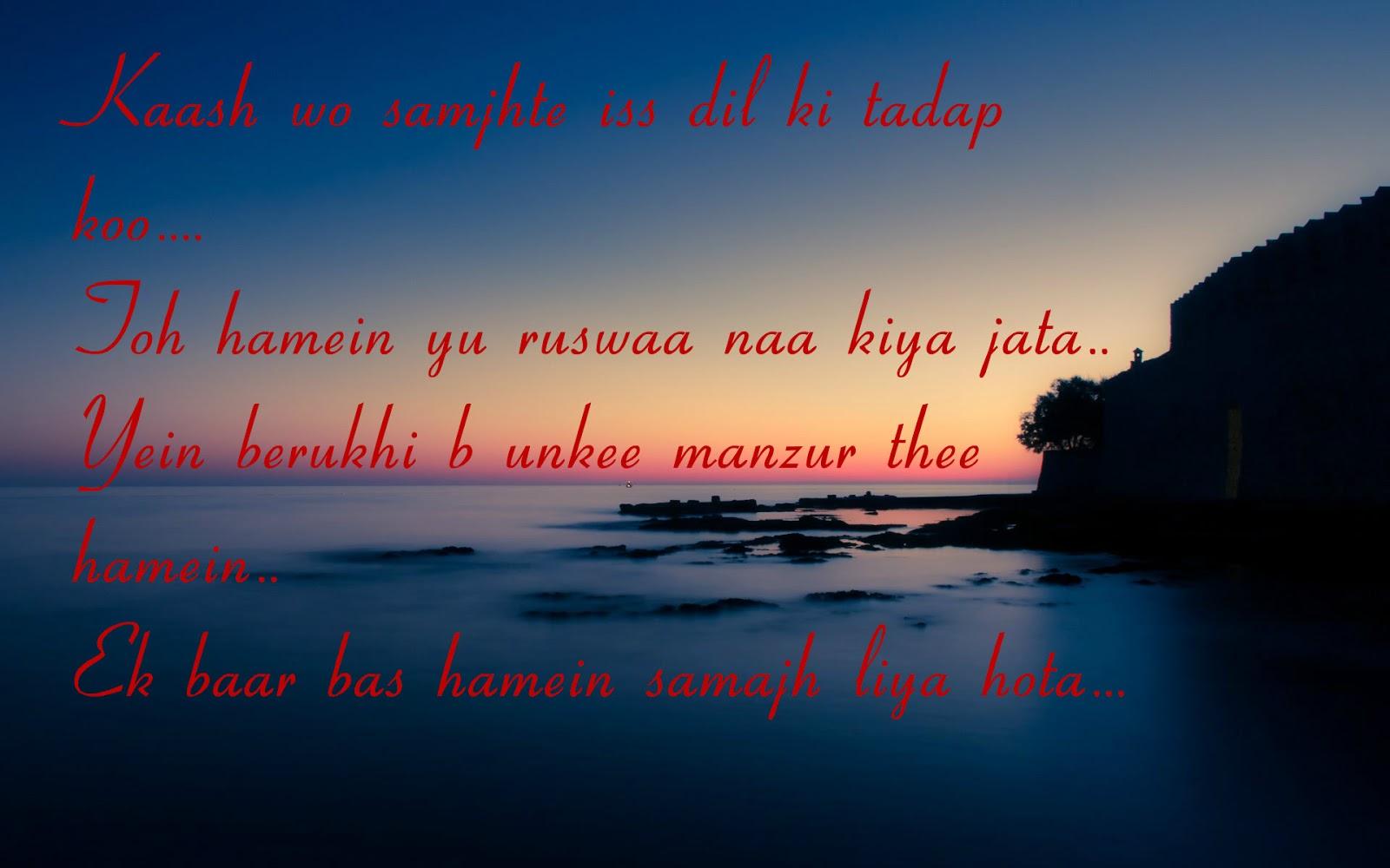 ... love,hindi love shayari,shayari love,shayari image,funny shayari,hindi
