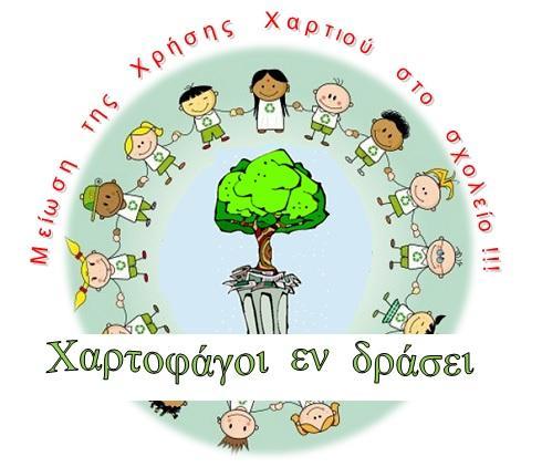 «Εκστρατεία Μείωσης της Χρήσης του Χαρτιού στο σχολείο!!!»