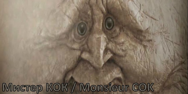 Короткометражка. Мистер КОК / Monsieur COK