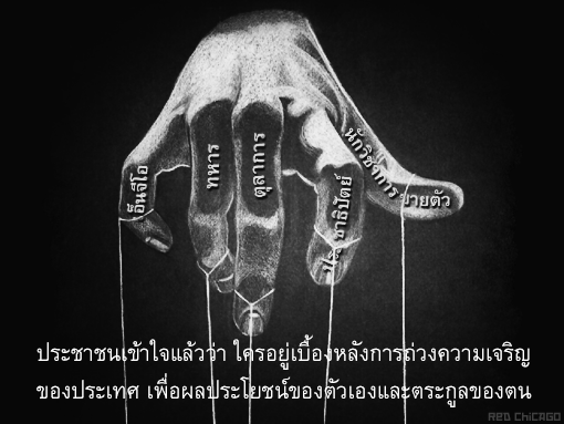 ประชาชนเข้าใจแล้วว่า ใครอยู่เบื้องหลังการถ่วงความเจริญของประเทศ