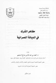 حمل كتاب  مظاهر الشرك في الديانة النصرانية -  محمد السحيم