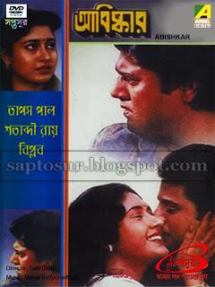 আবিষ্কার - ১৯৯০ (ABISHKAR - 1990)