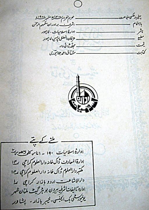 Printed In Karachi