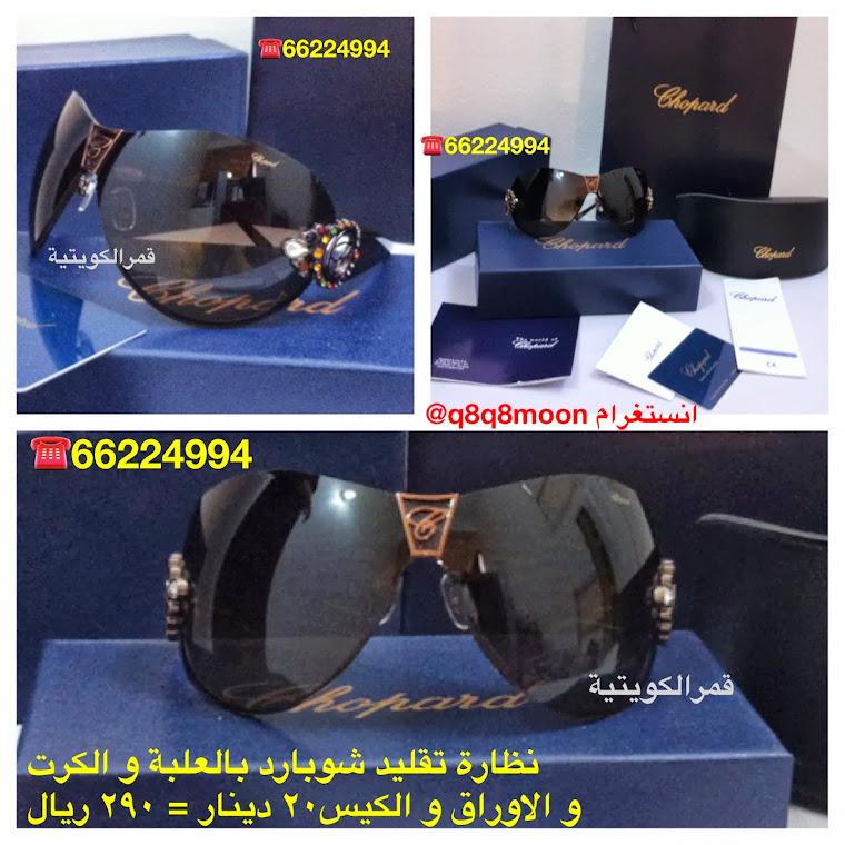 نظارة تقليد شوبارد 2