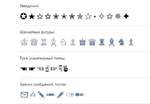 Символы для украшения статус