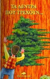 Τα δέντρα που τρέχουν