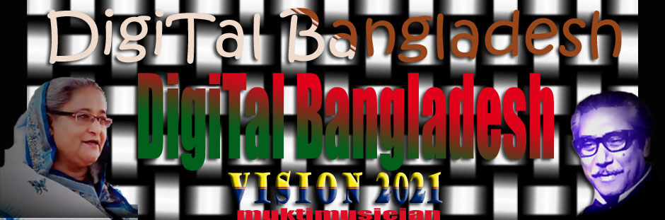 bangla essay on digital bangladesh The current version of the bangladesh vision 2021 has  strives to be focused,  and easy to read, both in bangla and english, in order that it could  have a say  in the budgetary process, particularly on the level and the composition of.