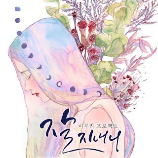 [Single] Leeluly Project – 잘 지내니 (MP3)