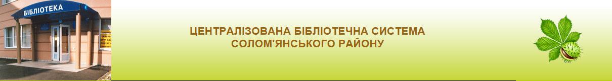 Сайт ЦБС Солом'янського району м.Києва