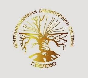 http://bibliosejshn.blogspot.ru/